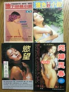 成人色情小說 15本 不散賣