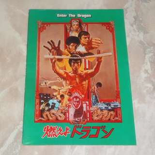 Enter The Dragon Original Movie Program 70's Japan Toho Bruce Lee 李小龍 龍爭虎鬥 Golden Harvest Hong Kong