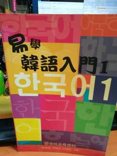 Korean learning book in chinese. 易學韓語入門1