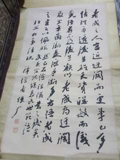 Antique Chinese Ink Calligraphy.
