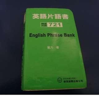 英語片語書 ENGILSH PHRASE BANK 戴力