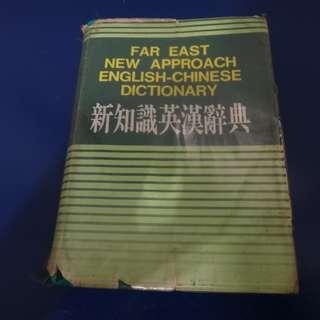 遠東 新知識英漢辭典(32K道林紙) New approach English-Chinese dictionary