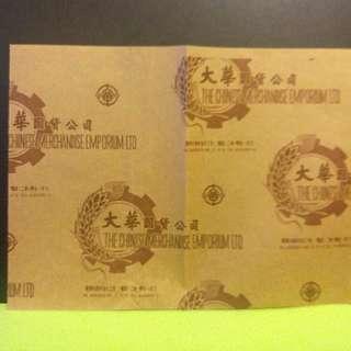大華國貨公司包裝纸(全新)