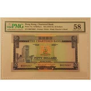 渣打銀行 ND1970-1975 $50 (B版藍精靈 萬位號 三字鈔 無4) S/N: B0076067 - PMG 58 Choice About Unc