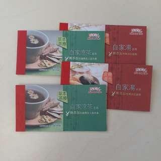 鴻福堂自家湯$350 / 涼茶$160