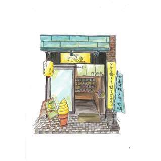 Giclee print Tokyo storefront of original watercolor painting signed by artist