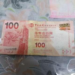 港幣100元靚號碼