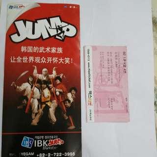 2011年JUMP入場券