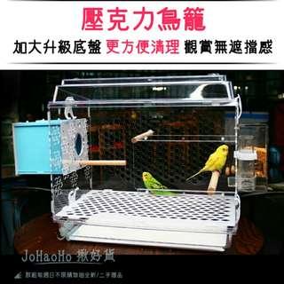 含運預購-全面透視鳥籠