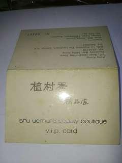 植村秀1991年VIP咭 SHU UEMURA