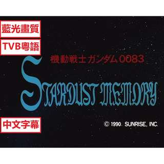 【TVB粵語】高達0083 全集 無線粵語 DVD粵語 日語 中文字幕 藍光畫質超高清版