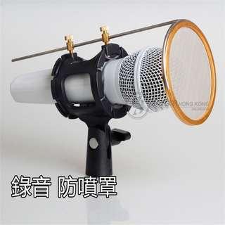 1630527 錄音 防噴罩 咪microphone pop filter