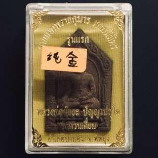 Thai Amulet LT Chaiyat KP 2560