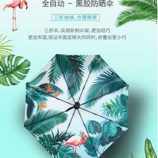 Sun tropicana umbrella