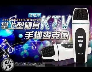 1629873 手機唱吧 手機電腦K歌卡拉ok話筒