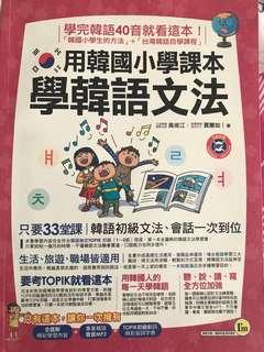 Learn Korean language (textbook) 用韩国小学课本学韩语文法 한국어