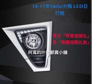14-17年Yaris LED日行燈(有/無霧燈開孔)(雙邊)