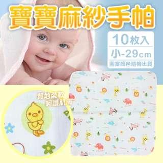 寶寶 幼童 麻紗 手帕 10枚入一組 (小) E0223