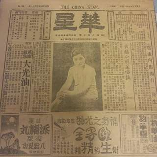 30'年代華星報