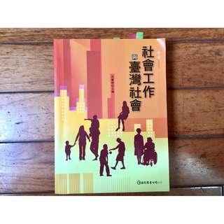 所有商品皆可議價‼️ 呂寶靜 社會工作與台灣社會