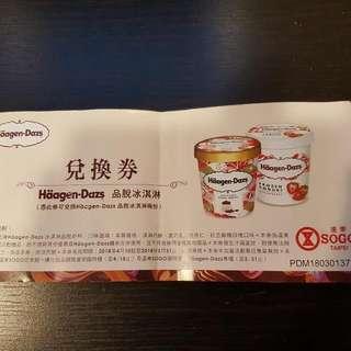 Haagen Dazs哈根達斯品脫冰淇淋兌換券