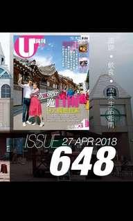 U magazine (不連龍貓袋)