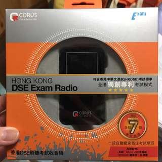 香港dse聆聽考試收音機 dse corus dse exam radio