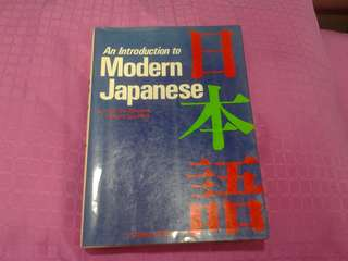 Japanese learning book