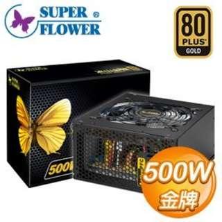 🚚 【前衛電腦】Super Flower 振華 冰山金蝶 500W 金牌 80+ 日系電容 電源供應器