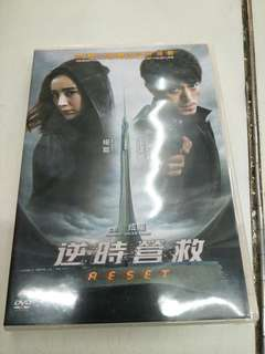 逆時營救 reset movie DVD