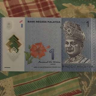 RM1 note sign by Muhammad Bin ibrahim