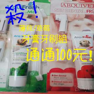 【寵愛生活】西班牙arquifresh寵物牙刷牙膏組薄荷味🌿草莓味🍓寵物牙刷組套組雙頭牙刷指套牙刷