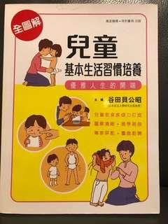 兒童基本生活習慣培養