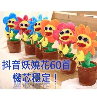 【寵愛生活】台灣現貨不用等!!抖音妖嬈花60首太陽花向日葵 time同款 玩具 絨毛玩具 唱歌 跳舞 益智 玩具 寵物玩具 兒童玩具