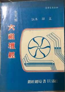 书籍:六祖壇经和古文观止