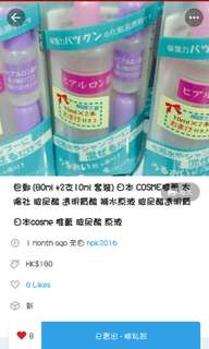日本玻尿酸原液cosme 推薦