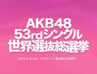 AKB48 53rd Single World General election 30 Voting tickets①
