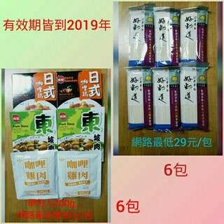 (2)超值食品全部賣@精簡500元-網路最低價