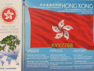 香港明信片 Flag of the World 區旗