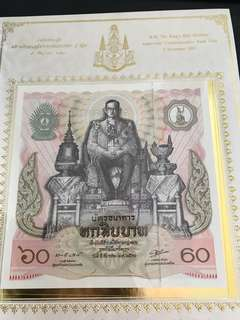 Thai King's 60th Birthday Celebration commemorative note