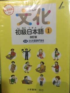 Japanese language learning books