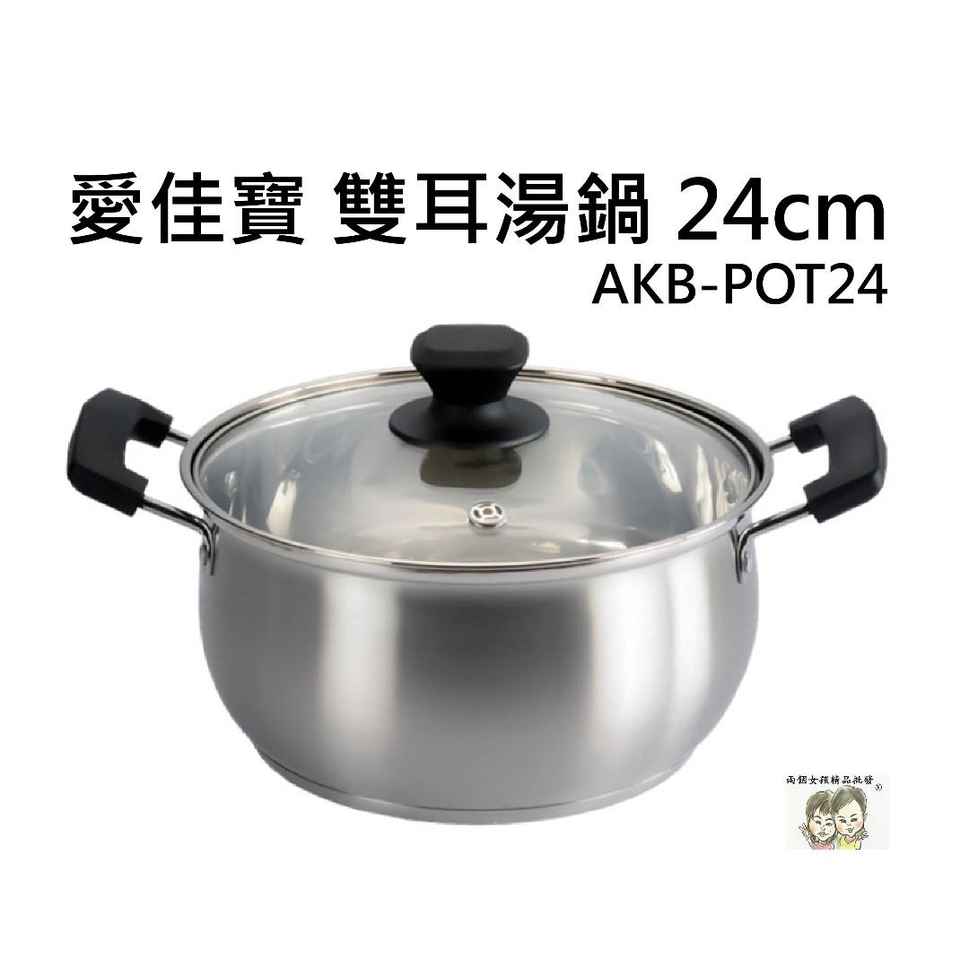 現貨~36小時內出貨~愛佳寶 雙耳湯鍋 24公分 AKB-POT24 304不鏽鋼 適用電磁爐 湯鍋