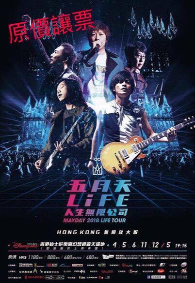 原價 5/5 五月天LIFE  人生無限公司 2018 演唱會 香港站