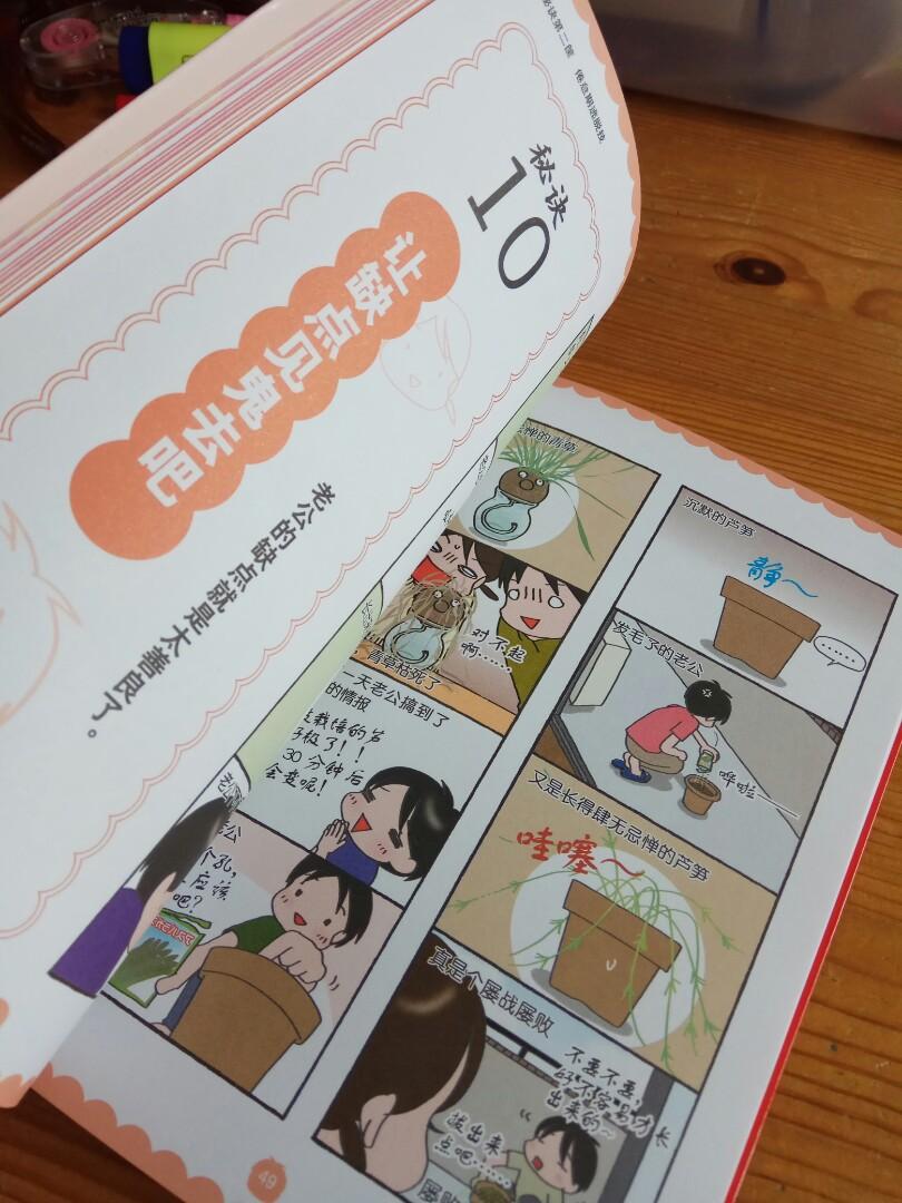 搞笑漫畫 日本星野裕末著 老公,你跑不掉了!