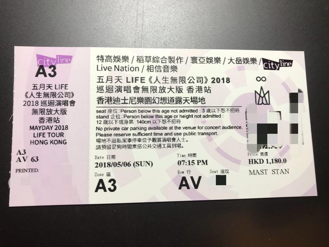 原價 五月天 5/6 人生無限公司演唱會 香港