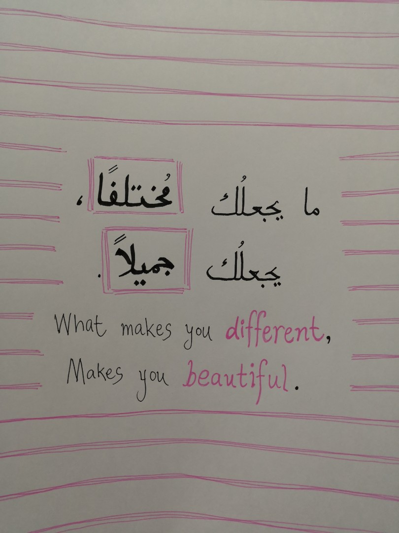 Arabic Words What Makes You Different Makes You Beautiful Design