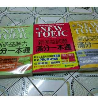 NEW TOEIC 考試用書