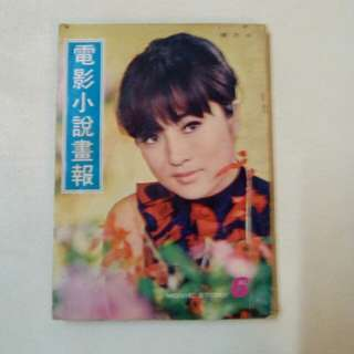Vintage Hong Kong Movie Story magazine