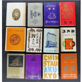 八十年代從日本搜集的酒店, 餐館火柴盒 共12個