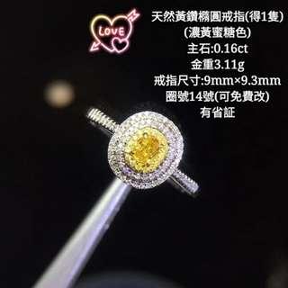 天然黃鑽橢圓戒指(得1隻)